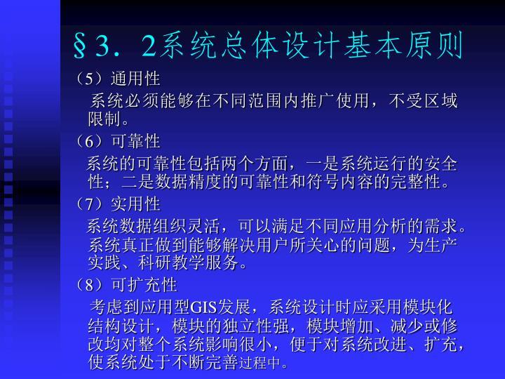 §3.2系统总体设计基本原则