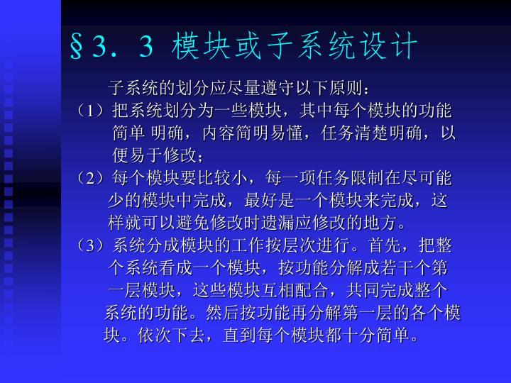 §3.3  模块或子系统设计