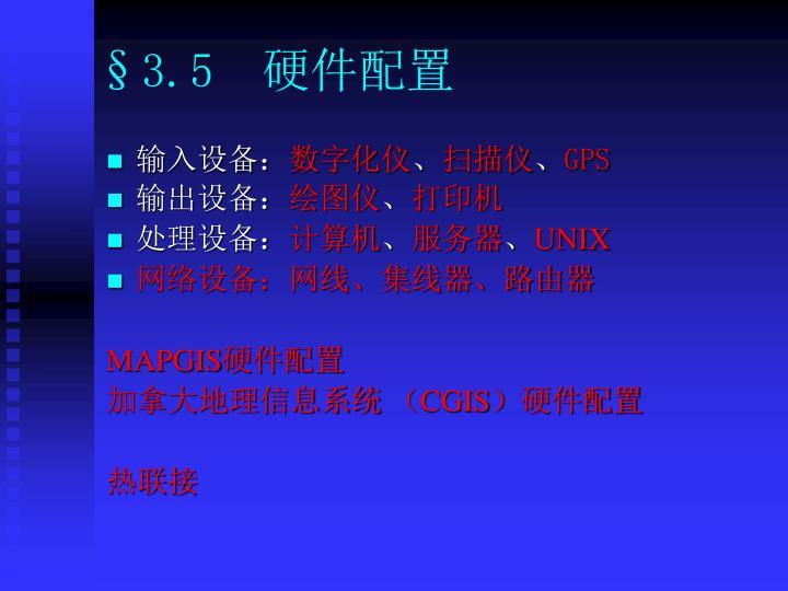 §3.5  硬件配置