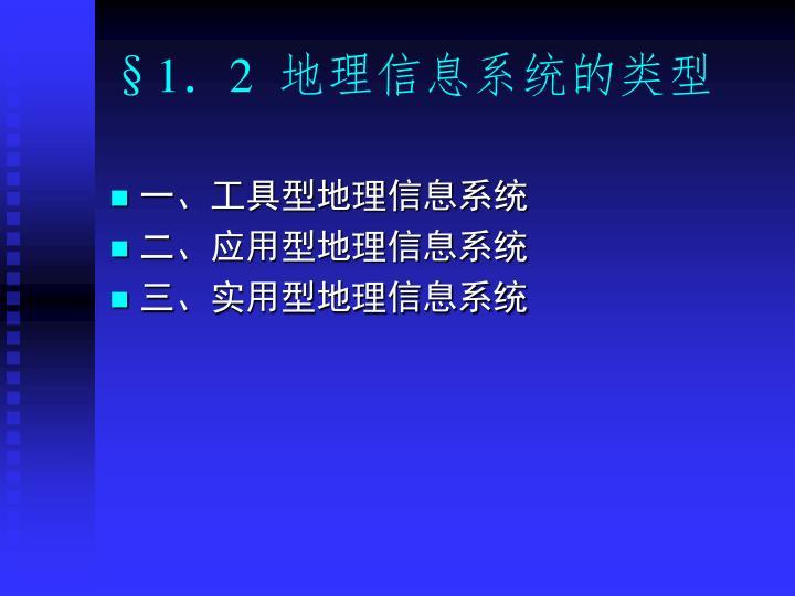 §1.2  地理信息系统的类型