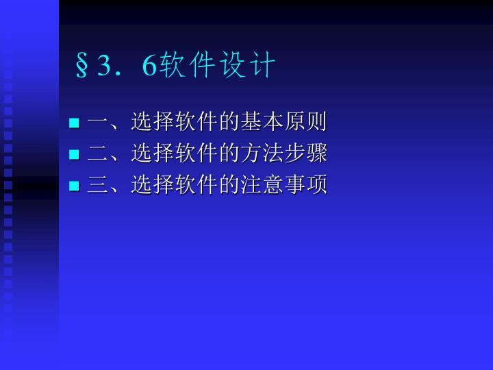 §3.6软件设计