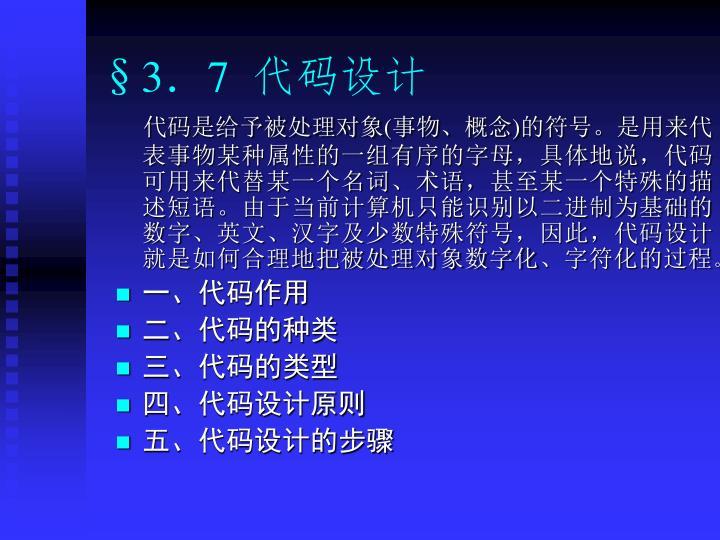 §3.7  代码设计