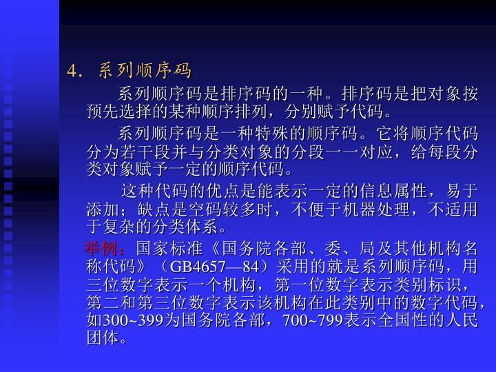 4.系列顺序码