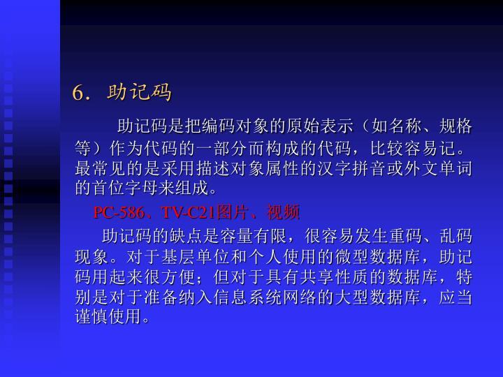 6.助记码