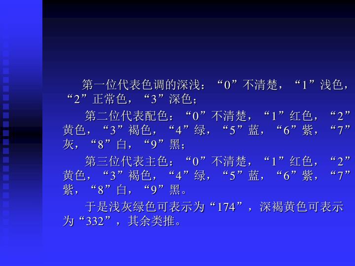 """第一位代表色调的深浅:""""0""""不清楚,""""1""""浅色,""""2""""正常色,""""3""""深色;"""