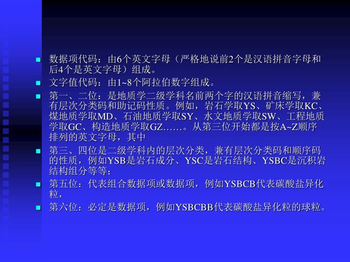 数据项代码:由6个英文字母(严格地说前2个是汉语拼音字母和后4个是英文字母)组成。