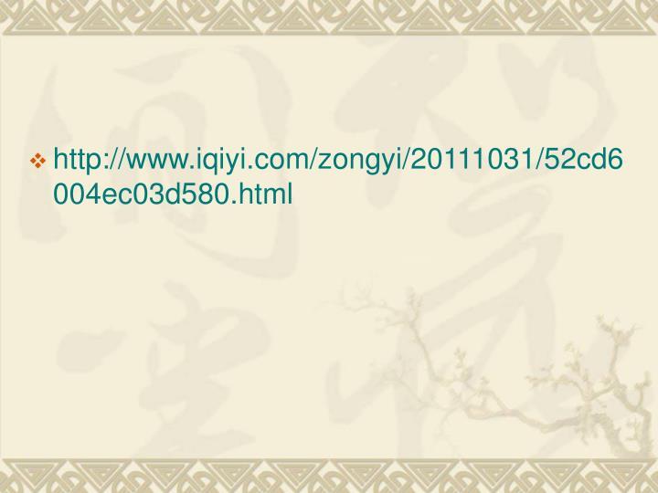 http://www.iqiyi.com/zongyi/20111031/52cd6004ec03d580.html