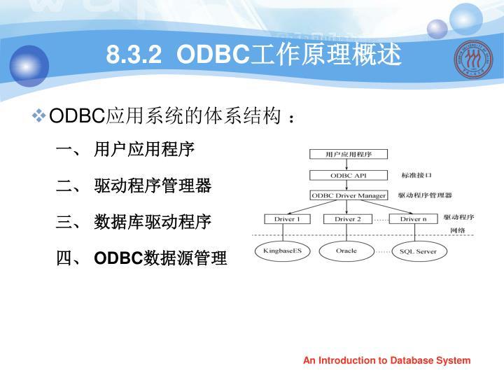 8.3.2  ODBC
