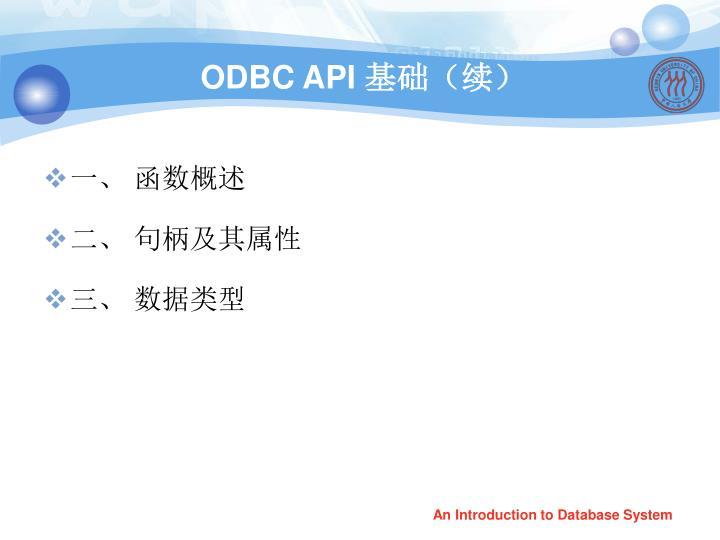 ODBC API