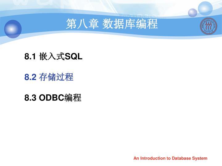第八章 数据库编程