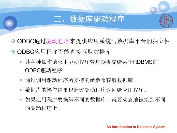 三、数据库驱动程序