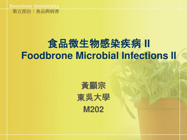 Ii foodbrone microbial infections ii