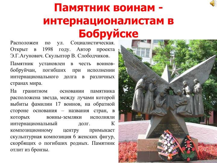 Памятник воинам -интернационалистам в Бобруйске
