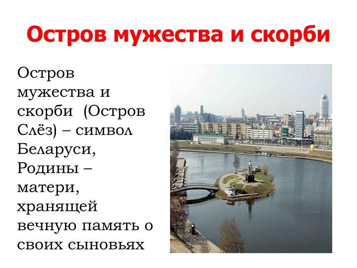 Остров мужества и скорби  (Остров Слёз) – символ Беларуси, Родины – матери, хранящей вечную память о своих сыновьях