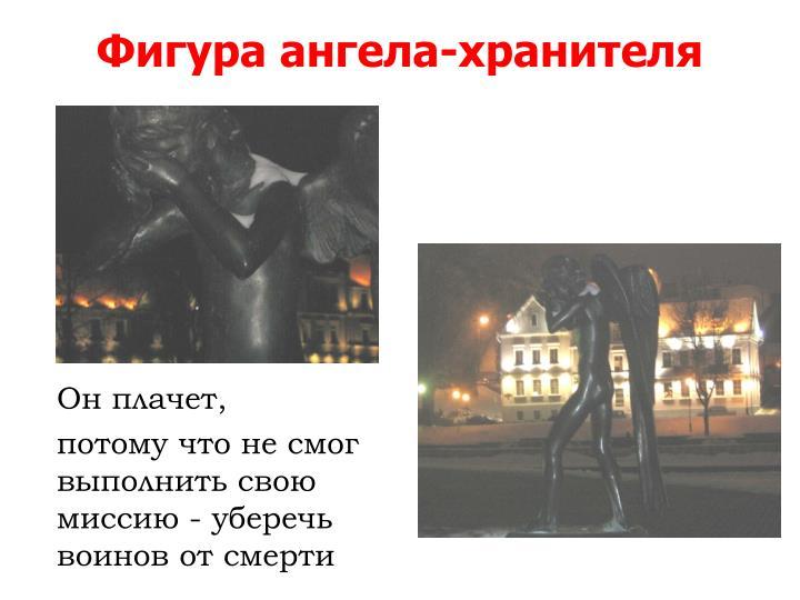 Фигура ангела-хранителя