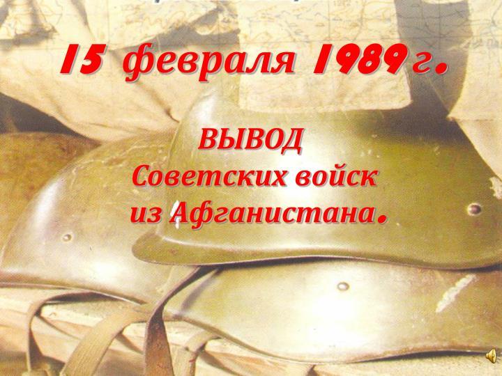 15  февраля 1989 г.