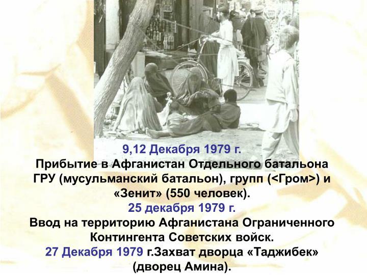 9,12 Декабря 1979 г.