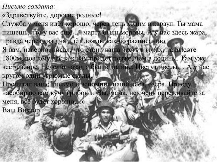 Письмо солдата: