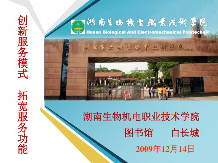 Hunan biological and electromechanical polytechnic