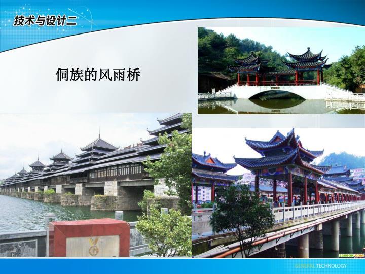 侗族的风雨桥