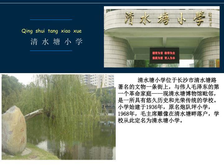 Qing  shui  tang  xiao  xue