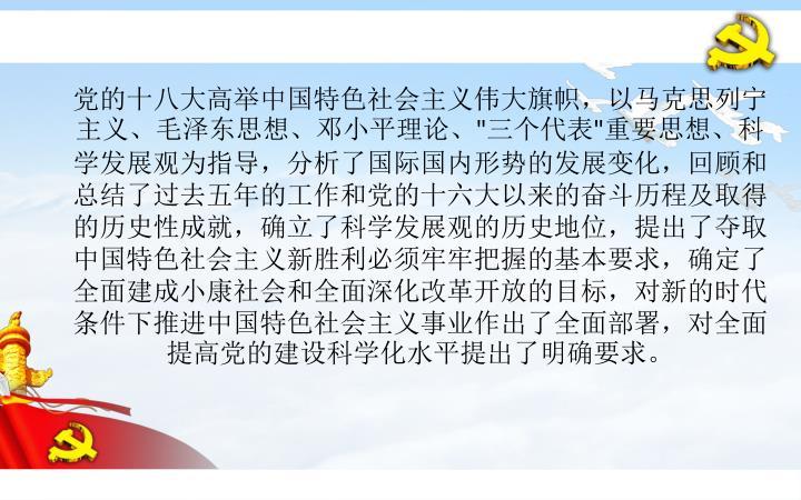 党的十八大高举中国特色社会主义伟大旗帜,以马克思列宁主义、毛泽东思想、邓小平理论、