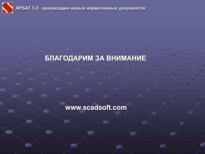 АРБАТ 5.0 - реализация новых нормативных документов