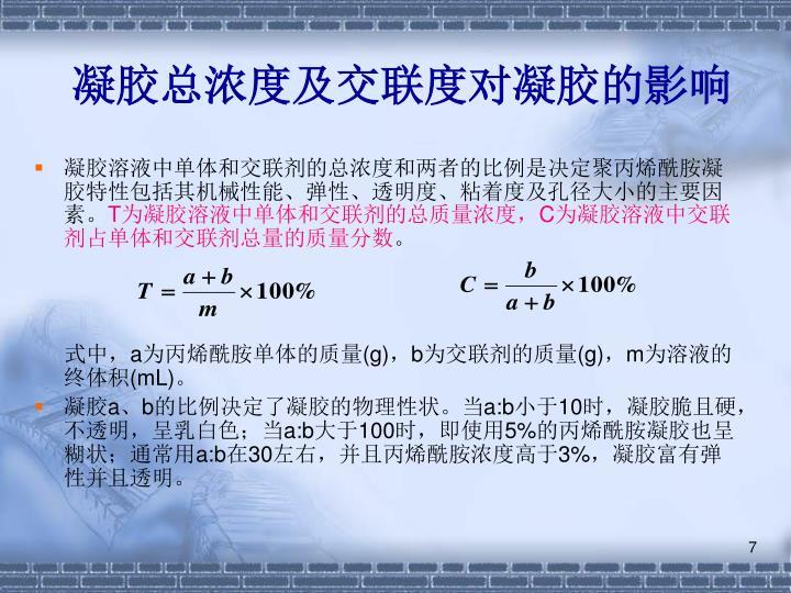 凝胶总浓度及交联度对凝胶的影响