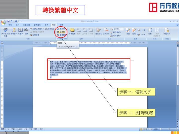 轉換繁體中文