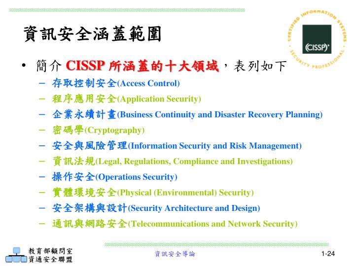 資訊安全涵蓋範圍