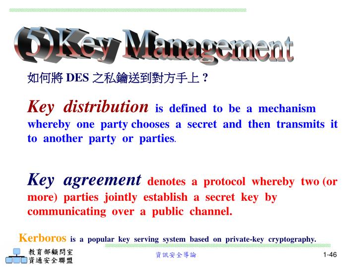 (5)Key Management