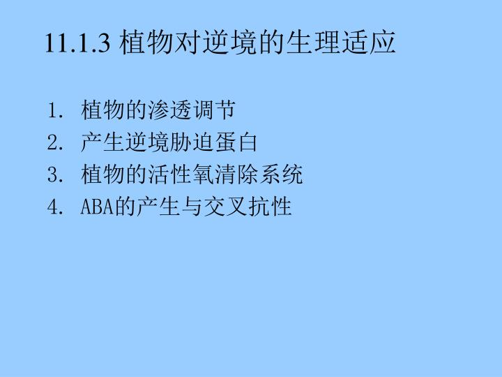 11.1.3