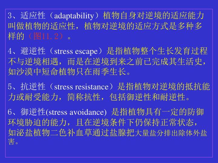 3、适应性(