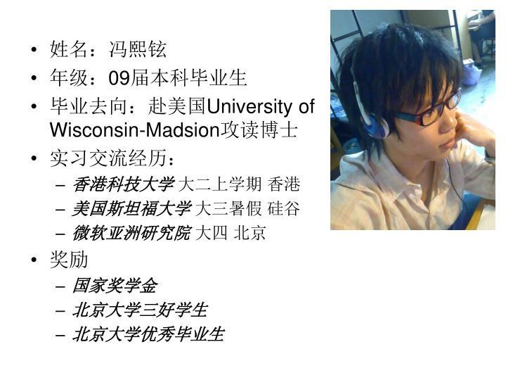姓名:冯熙铉