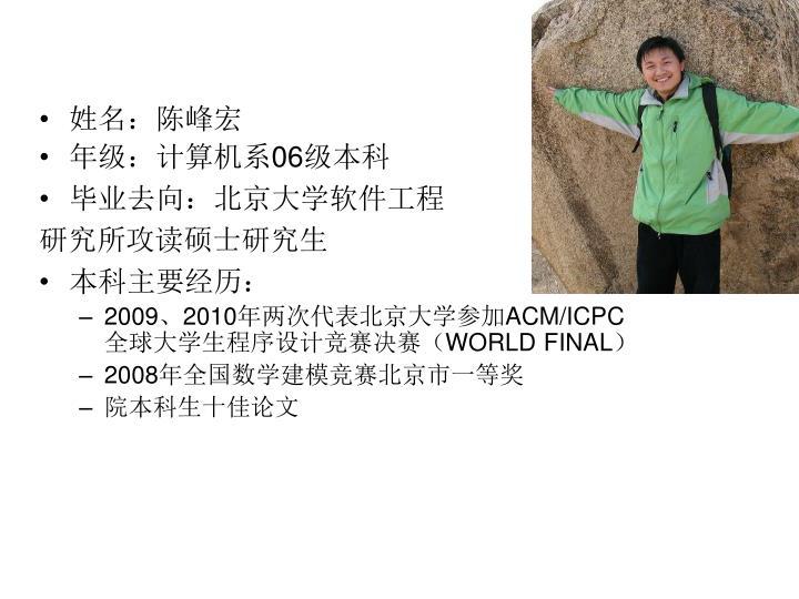 姓名:陈峰宏