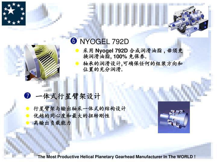 NYOGEL 792D
