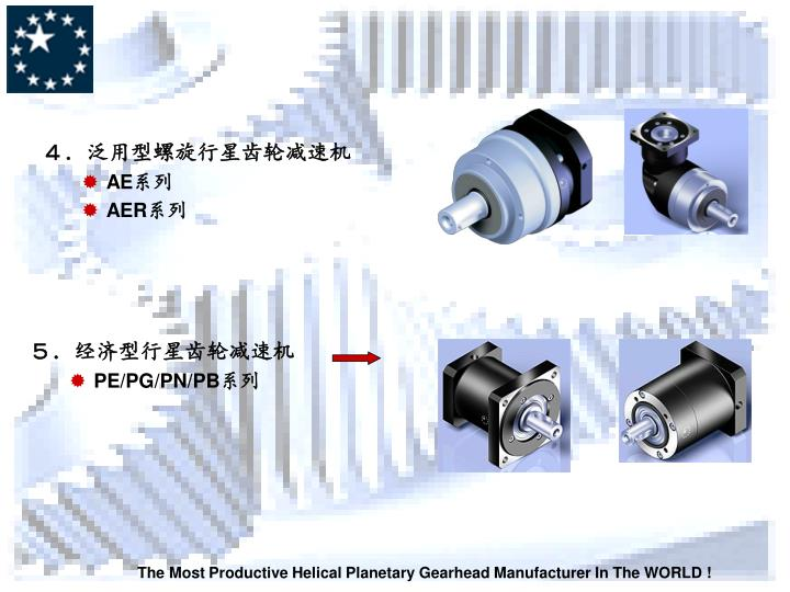 4.泛用型螺旋行星齿轮减速机