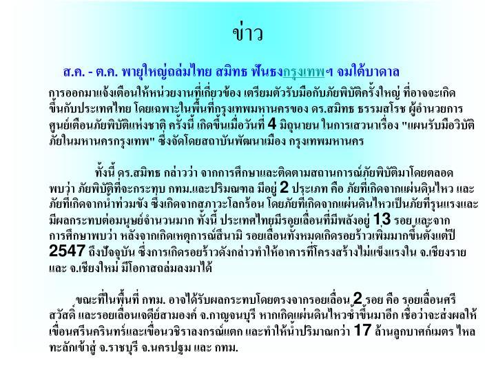 ส.ค. - ต.ค. พายุใหญ่ถล่มไทย สมิทธ ฟันธง