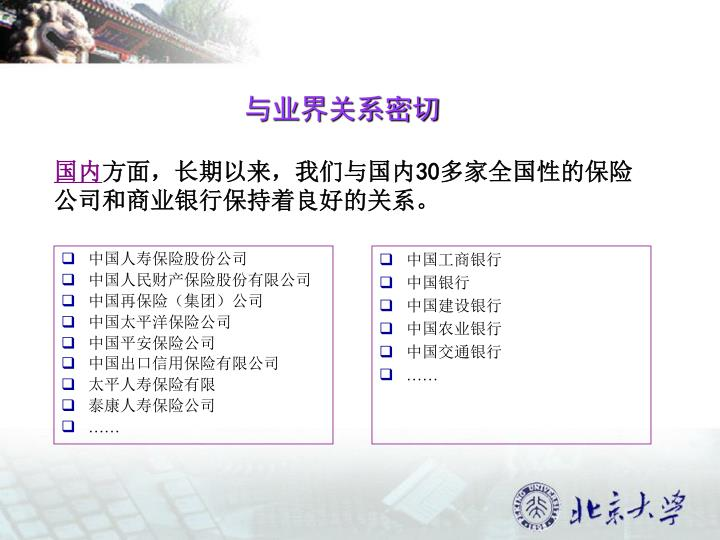 中国人寿保险股份公司