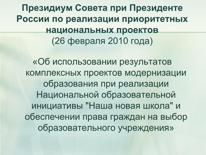 Президиум Совета при Президенте России по реализации приоритетных национальных проектов