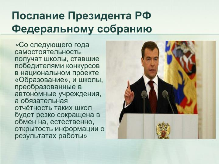 Послание Президента РФ Федеральному собранию