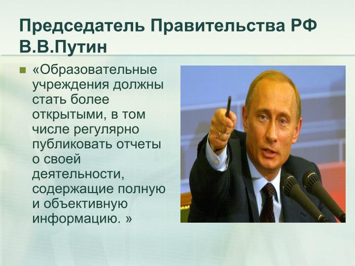 Председатель Правительства РФ В.В.Путин
