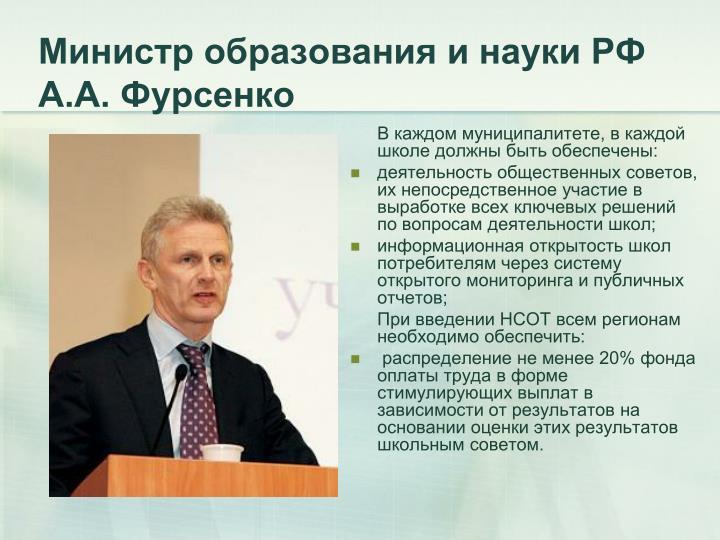Министр образования и науки РФ А.А. Фурсенко
