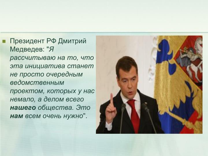 "Президент РФ Дмитрий Медведев: """