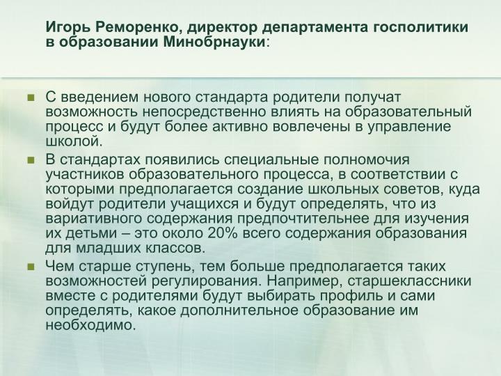 Игорь Реморенко, директор департамента госполитики в образовании Минобрнауки