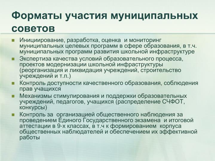 Форматы участия муниципальных советов