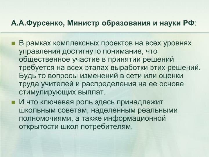 А.А.Фурсенко, Министр образования и науки РФ