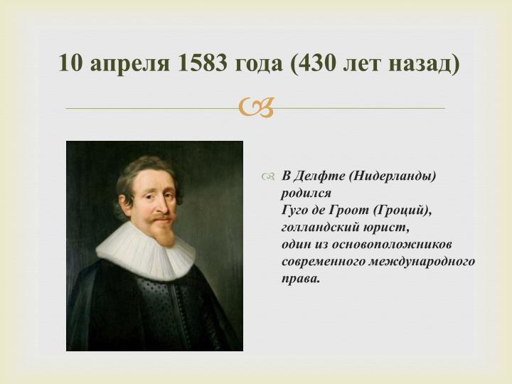 10 апреля 1583 года (430 лет назад)