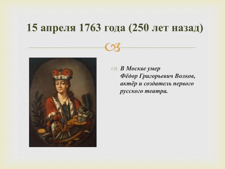15 апреля 1763 года (250 лет назад)