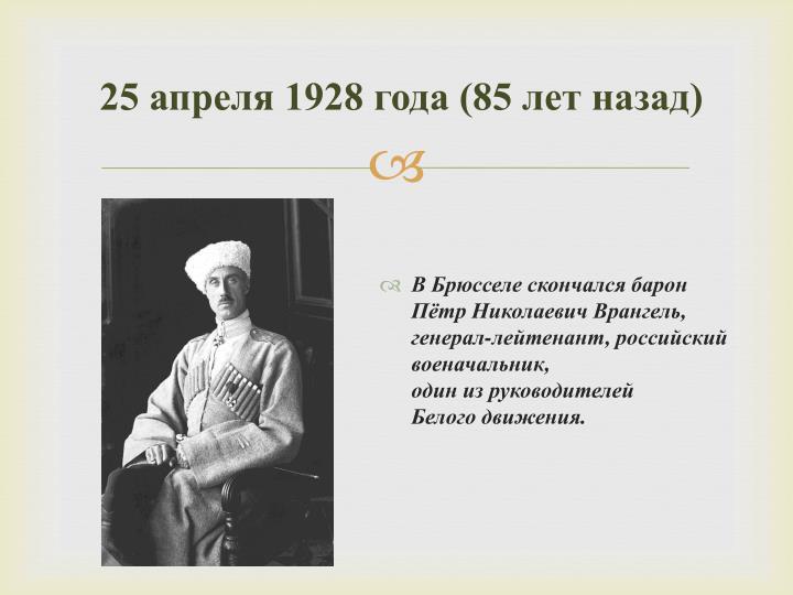 25 апреля 1928 года (85 лет назад)
